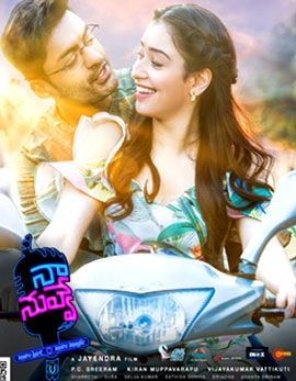 Naa Nuvve Movie Review, Rating, Story, Cast and Crew